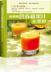 爱的营养蔬果汁全图解(试读本)