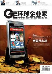 环球企业家 半月刊 2011年12期(电子杂志)(仅适用PC阅读)