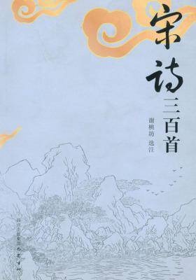 宋诗三百首(仅适用PC阅读)