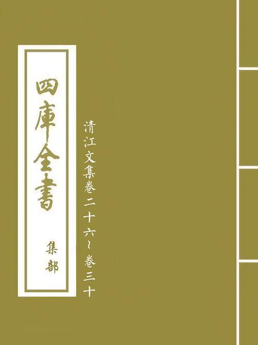 清江文集卷二十六~卷三十