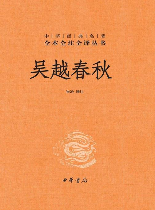 吴越春秋(精)中华经典名著全本全注全译