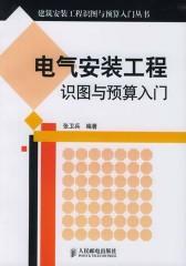 电气安装工程识图与预算入门(仅适用PC阅读)