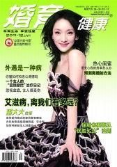 婚育与健康 月刊 2011年12期(电子杂志)(仅适用PC阅读)