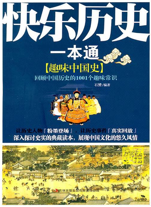 快乐历史一本通:趣味中国史