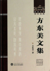 方东美文集