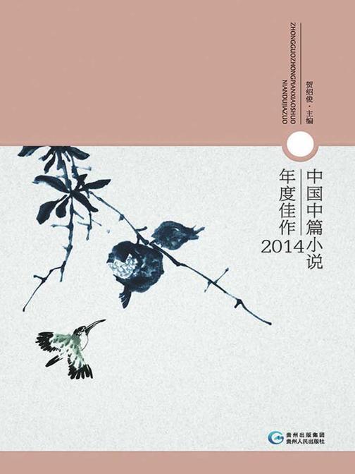 中国中篇小说年度佳作2014
