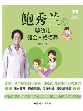 鲍秀兰谈婴幼儿健全人格培养