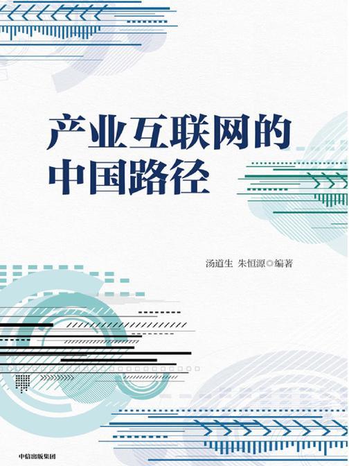 产业互联网的中国路径