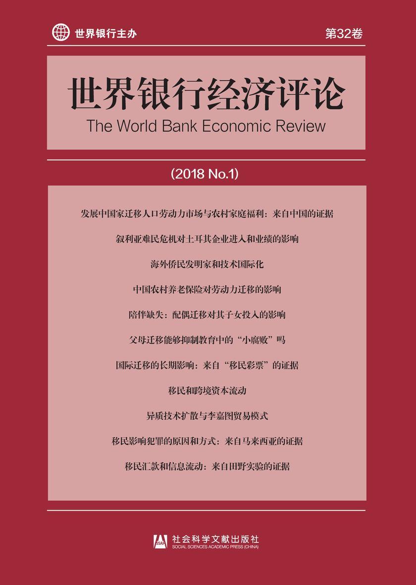 世界银行经济评论(2018/No.1/第32卷)