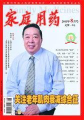 家庭用药 月刊 2011年08期(电子杂志)(仅适用PC阅读)