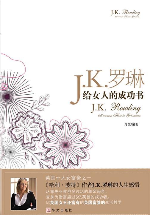 J.K.罗琳给女人的成功书