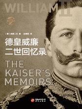 德皇威廉二世回忆录