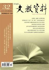 文教资料 旬刊 2011年32期(电子杂志)(仅适用PC阅读)