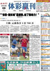 体彩赢刊 周刊 2012年第66期(电子杂志)(仅适用PC阅读)