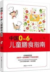 《中国0~6岁儿童膳食指南》(试读本)