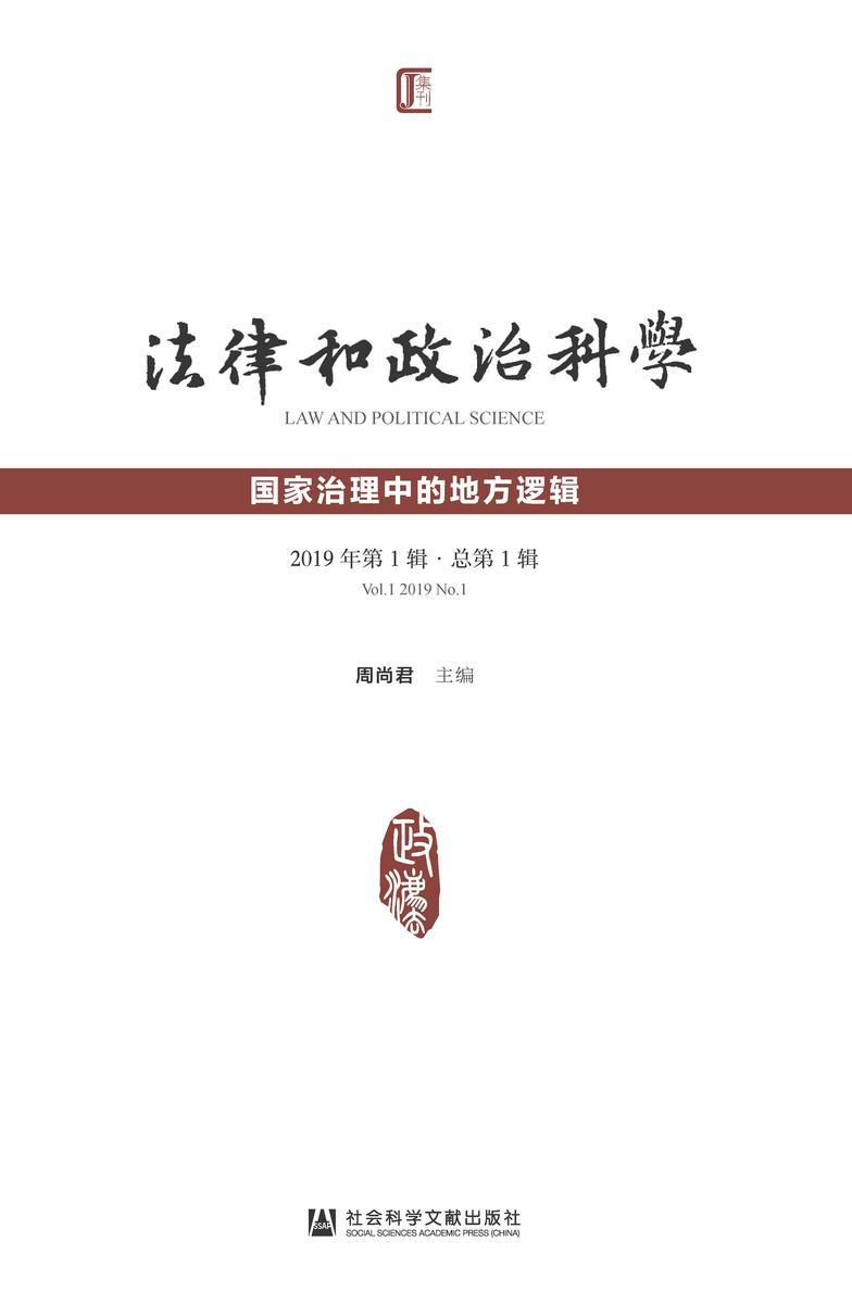 法律和政治科学(2019年第1辑/总第1辑):国家治理中的地方逻辑