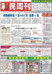 假日休闲报·彩民周刊 周刊 2012年总1378期(电子杂志)(仅适用PC阅读)