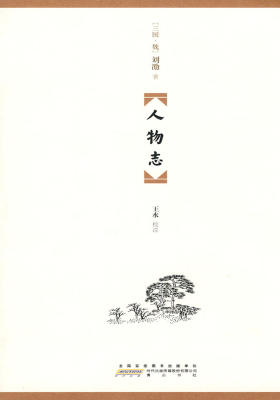 人物志(国学经典丛书)