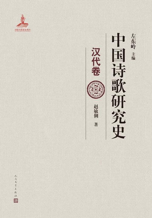 中国诗歌研究史.汉代卷