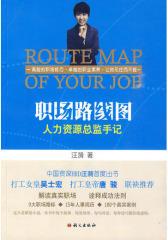 职场路线图(试读本)