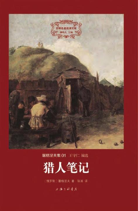 屠格涅夫集:猎人笔记