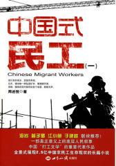 中国式民工(一)(试读本)