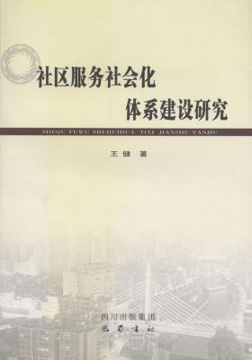 社区服务社会化体系建设研究