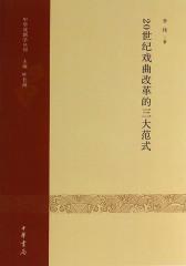 20世纪戏曲改革的三大范式--中华戏剧学丛刊