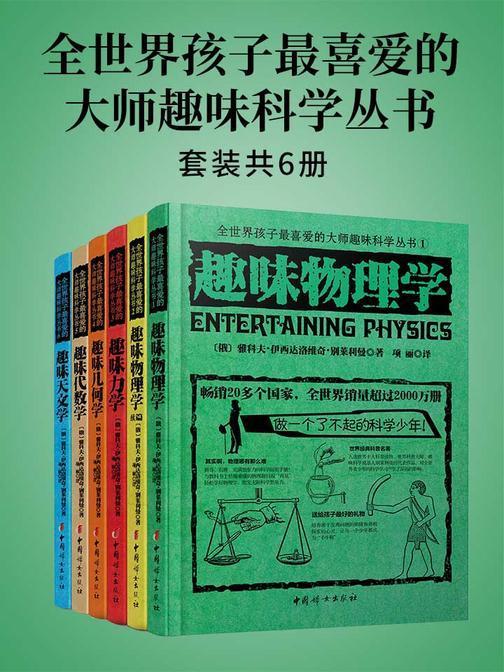全世界孩子最喜爱的大师趣味科学丛书(套装共6册)