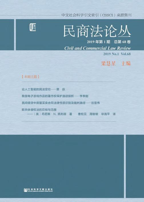 民商法论丛(2019年第1期/总第68卷)