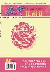 教师·中 月刊 2011年08期(电子杂志)(仅适用PC阅读)