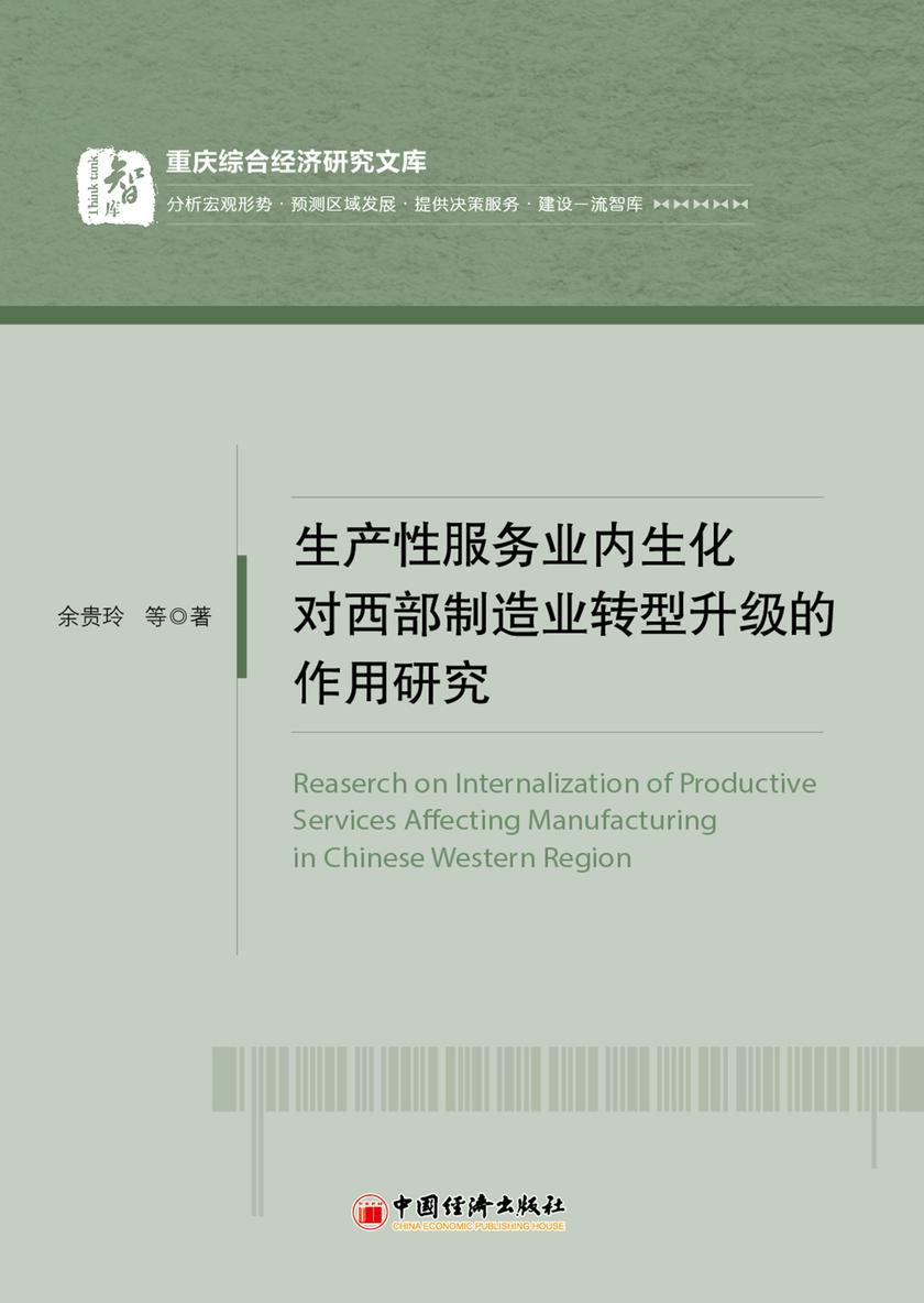 生产性服务业内生化对西部制造业转型升级的作用研究