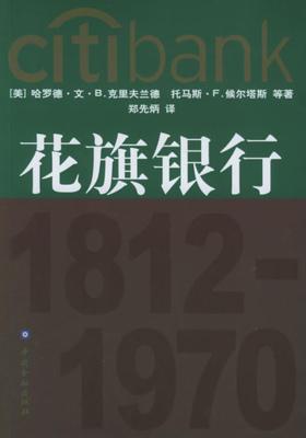 花旗银行1812-1970(仅适用PC阅读)