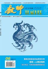 教师·中 月刊 2011年06期(电子杂志)(仅适用PC阅读)
