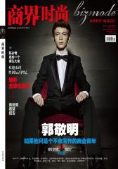 商界时尚 月刊 2012年4月(电子杂志)(仅适用PC阅读)