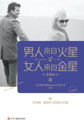 男人来自火星,女人来自金星2:恋爱篇(升级版)