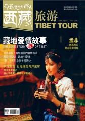 西藏旅游 月刊 2012年4月(电子杂志)(仅适用PC阅读)