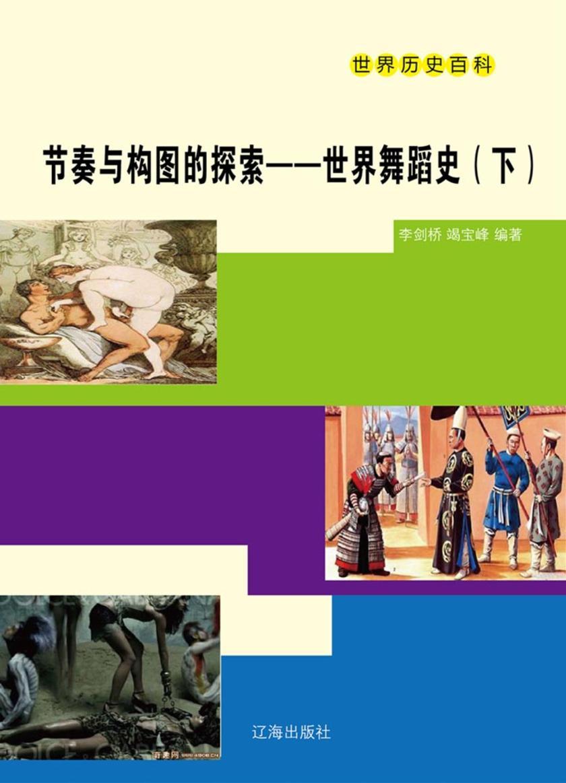 节奏与构图的探索——世界舞蹈史(下)