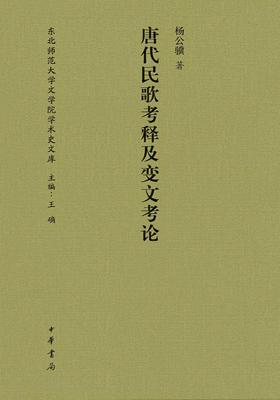 唐代民歌考释及变文考论(精)--东北师范大学文学院学术史文库