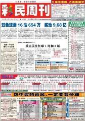 假日休闲报·彩民周刊 周刊 2012年总1377期(电子杂志)(仅适用PC阅读)