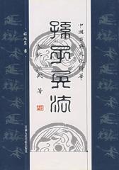 中国古典文化精粹——孙子兵法