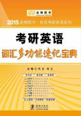 金榜图书·2015肖克考研英语系列:考研英语词汇多功能速记宝典