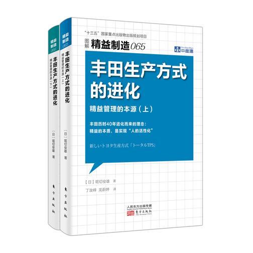精益制造065、066:丰田生产方式的进化——精益管理的本源(上下册)