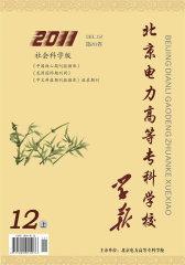 北京电力高等专科学校学报 半月刊 2011年23期(电子杂志)(仅适用PC阅读)