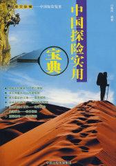 中国探险实用宝典(试读本)