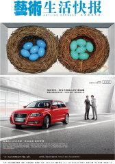 艺术生活快报 半月刊 2011年22期(电子杂志)(仅适用PC阅读)