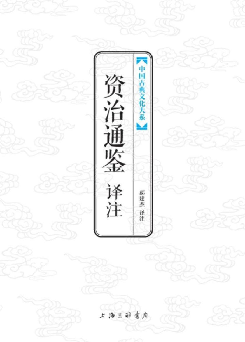 中国古典文化大系:资治通鉴译注