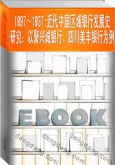 1897~1937:近代中国区域银行发展史研究:以聚兴诚银行、四川美丰银行为例(仅适用PC阅读)