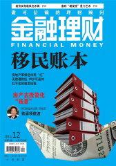 金融理财 月刊 2011年12期(电子杂志)(仅适用PC阅读)