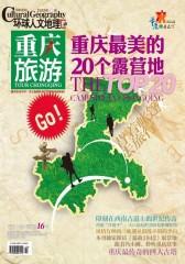 重庆旅游 月刊 2012年5月(电子杂志)(仅适用PC阅读)